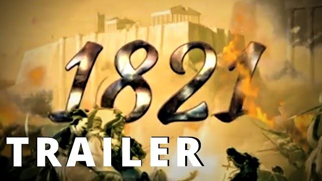 1821 TRAILER