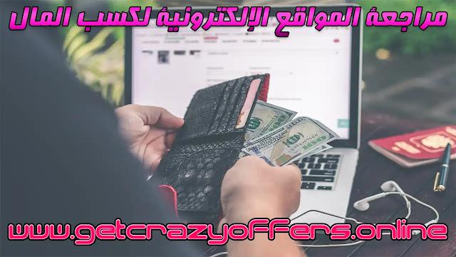 ربح المال من الانترنت,الربح من الانترنت,العمل من المنزل,طرق الربح من الانترنت,الربح من الانترنت للمبتدئين,كيفية الربح من الانترنت,ربح المال,كسب المال,كيف تربح المال من الانترنت,العمل على الانترنت,الربح من الانترنت 2020,كسب المال من المنزل,ربح المال من الانترنت بسرعة,الربح من الانترنت بدون راس مال,العمل من المنزل عبر الانترنت,كيف احصل على المال,ربح من الانترنت,مواقع الربح من الانترنت,طريقة الربح من الانترنت,كيف تربح من الانترنت,الربح من الانترنت 2021,كيف تحصل على المال