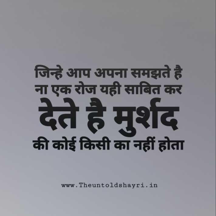 Koi Kisi Ka Nahi Hota Shayari, Status Aur Quotes In Hindi - कोई किसी का नहीं होता शायरी