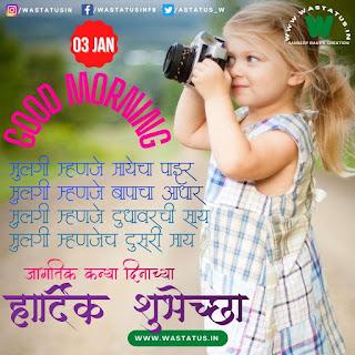 Daughters day kanyadin wishes marathi कन्यादिन शुभेच्छा मराठी