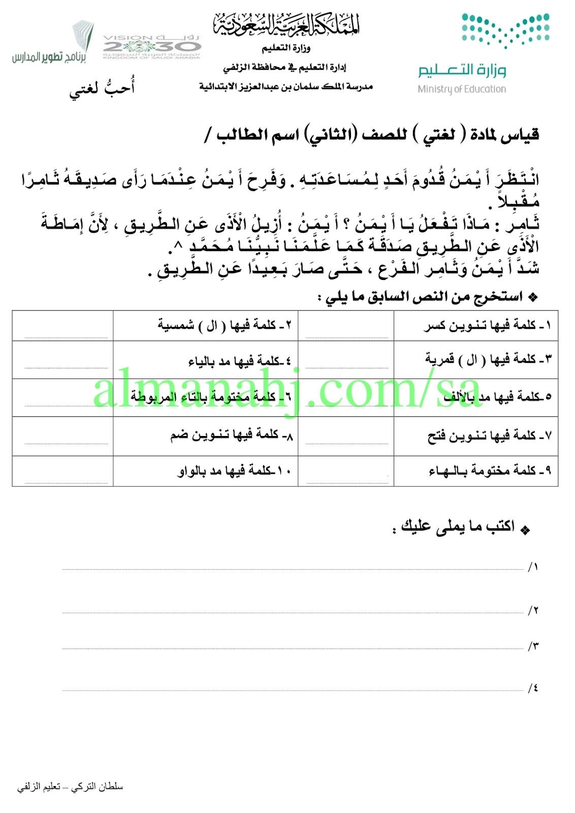 أوراق عمل قياس لغتي الصف الثاني لغة عربية الفصل الثاني