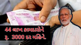 44 lakh workers will get a pension of Rs. 3000 per month.