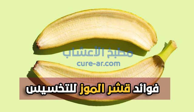 فوائد قشر الموز للتخسيس