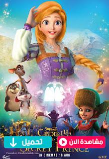 /شاهدة وتحميل فيلم Cinderella and the Secret Prince 2018 مترجم عربي