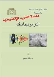 تحميل كتاب الترموديناميك pdf  للدكتور. عقيل سلوم ممجانا ، الترموديناميك الهندسي ، الترموديناميك الحرارية