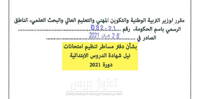 دفتر مساطر تنظيم امتحانات نيل شهادة الدروس الابتدائية دورة 2021