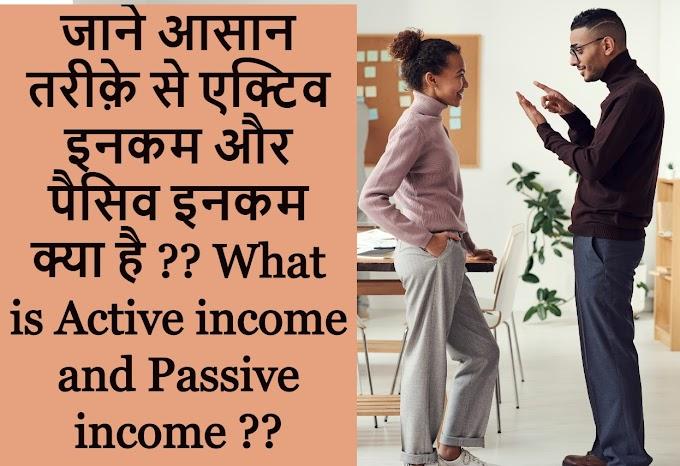 जाने आसान तरीक़े से एक्टिव इनकम और पैसिव इनकम  क्या है ?? What is Active income and Passive income ??