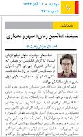 http://www.donya-e-eqtesad.com/news/955410/