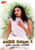 pathini vandana 04