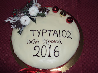 Βασιλόπιτα 2016 Τυρταίου