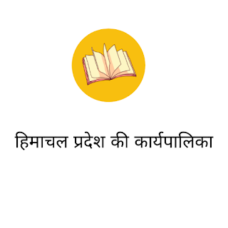Himachal Pradesh ki Karyapalika MCQ Question Answer