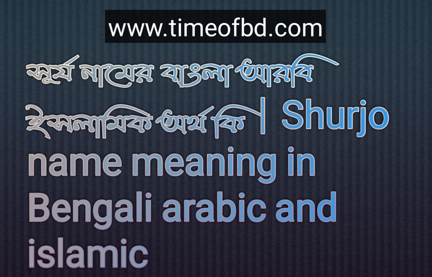 সূর্য নামের অর্থ কি, সূর্য নামের বাংলা অর্থ কি, সূর্য নামের ইসলামিক অর্থ কি, Shurjo name meaning in Bengali, সূর্য কি ইসলামিক নাম,