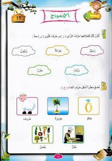 16708629 311009362634991 1176454497513934079 n - كتاب الإختبارات النموذجية في اللغة العربية س1