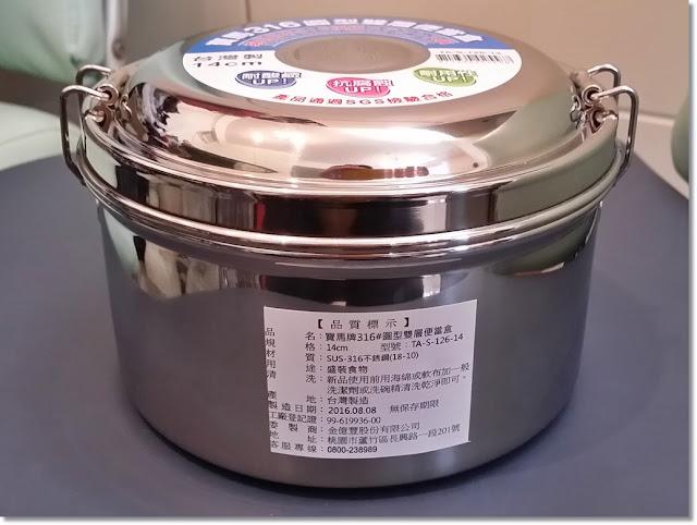 在台灣「博客來」網店買到一款台灣製「寶馬牌」 14cm 不銹鋼飯盒
