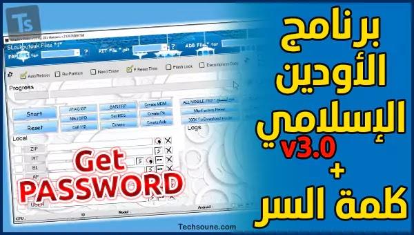 برنامج Muslim Odin v3.0 password