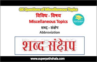 शब्द - संक्षेप GK Questions Set 3