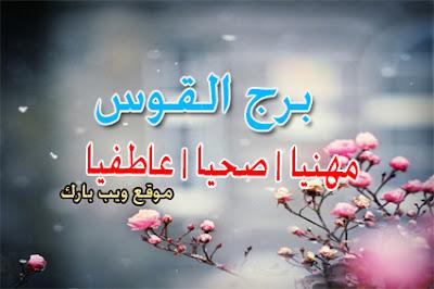 توقعات برج القوس اليوم الأثنين3/8/2020 على الصعيد العاطفى والصحى والمهنى