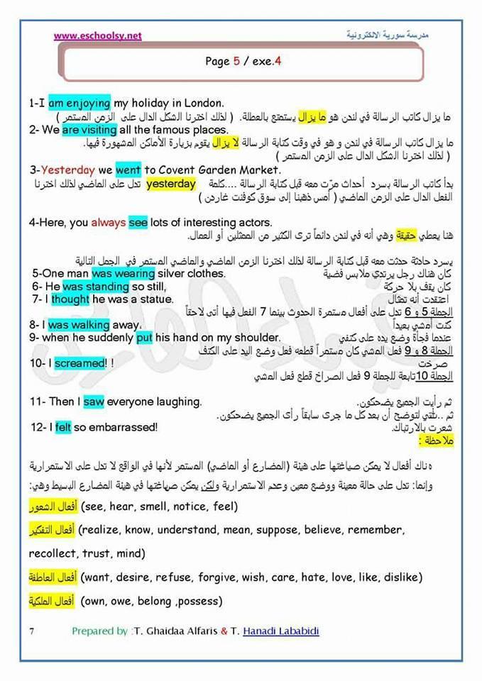 حل كتاب الانجليزي للصف الرابع النشاط