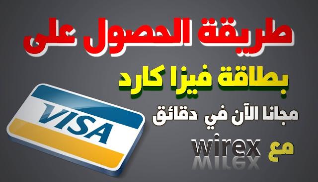 أخيرا أصبح بالإمكان الحصول على بطاقة إئتمانية كارت فيزا caret visa مجانا .وفي ظرف دقائق مع برنامج wirex ,بطريقة وكيفية سهلة.