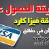 بطاقة فيزا مجانية carte visa الآن في 5 دقائق مع wirex