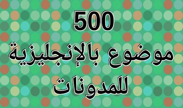 نتيجة بحث الصور عن 500 موضوع جاهزة