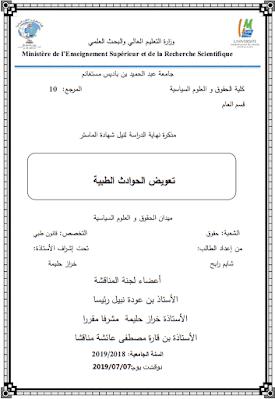 مذكرة ماستر: تعويض الحوادث الطبية PDF