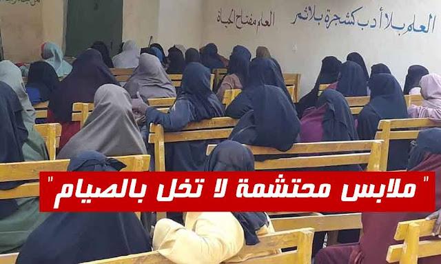 En Tunisie , la pression croissante sur les écolières  pour porter le voile en mois ramadan ! - image