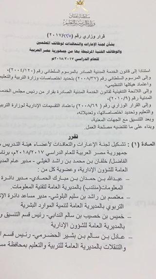 لجنة الاعارات و التعاقدات بوزارة التربية و التعليم العمانية في القاهرة الان