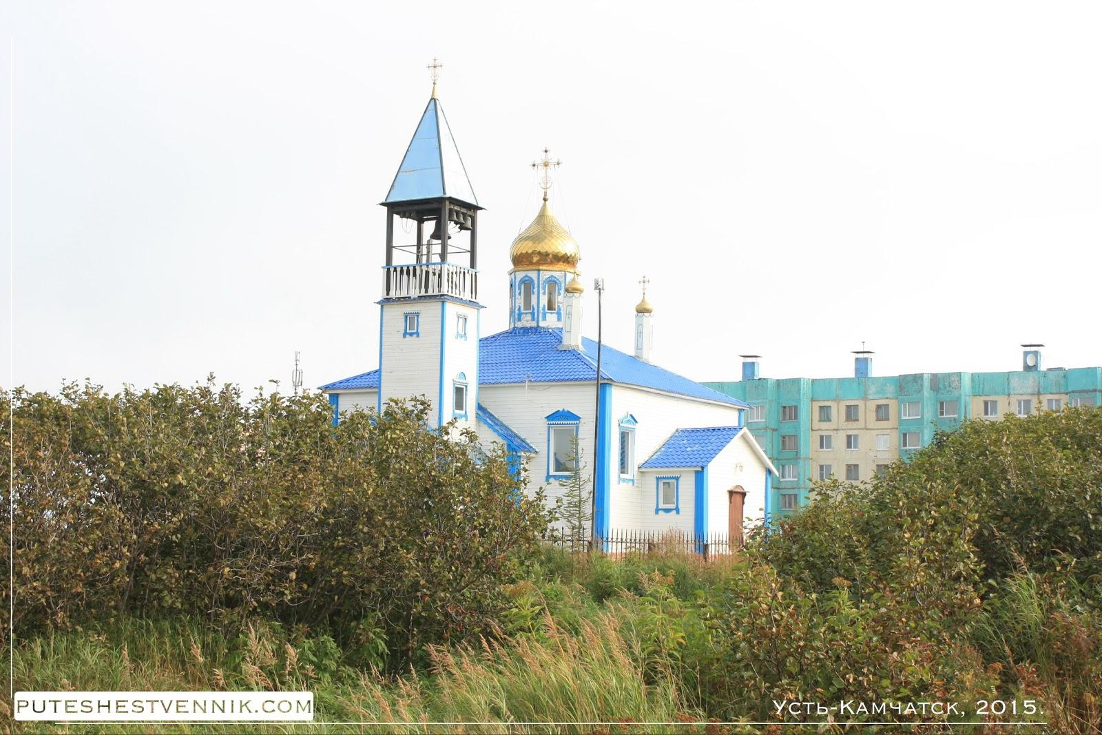 Церковь в Усть-Камчатске