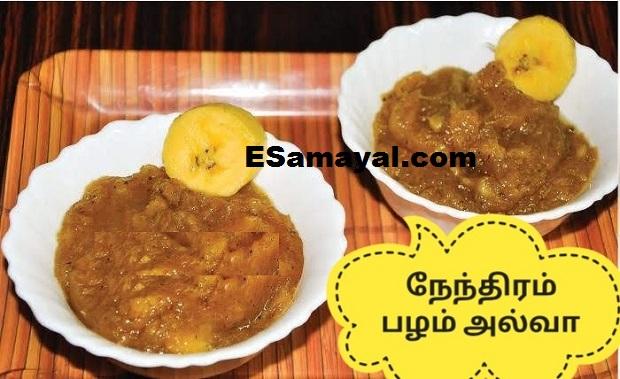 நேந்திரம் பழம் அல்வா செய்வது | Making Nandram Fruit Halwa Recipe !