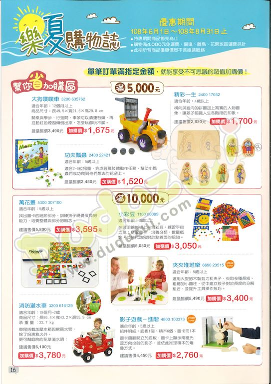 Weplay樂夏購物誌