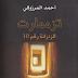 تزممارت الزنزانة رقم 10 - أحمد المرزوقي