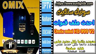 احدث ملف قنوات OMIX 999MINI HD V2
