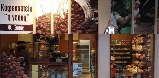 Προσφορά στο κοινωνικό παντοπωλείο Σουλίου από το καφεκοπτείο «Η Γεύση»