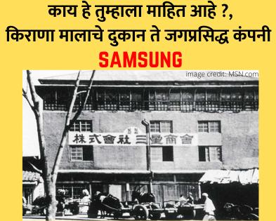 किराणा मालाचे दुकान ते जगप्रसिद्ध कंपनी    Marathi special