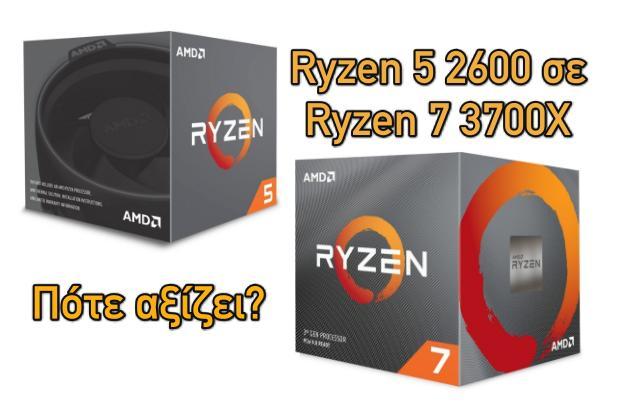 [Επεξεργαστές]: Αξίζει η αναβάθμιση από Ryzen 5 2600 σε Ryzen 7 3700Χ?
