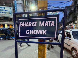 Bharat-Mata-Chowk