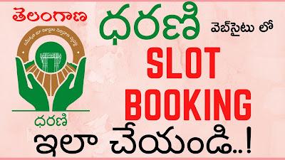 Slot booking land registration in Dharani website