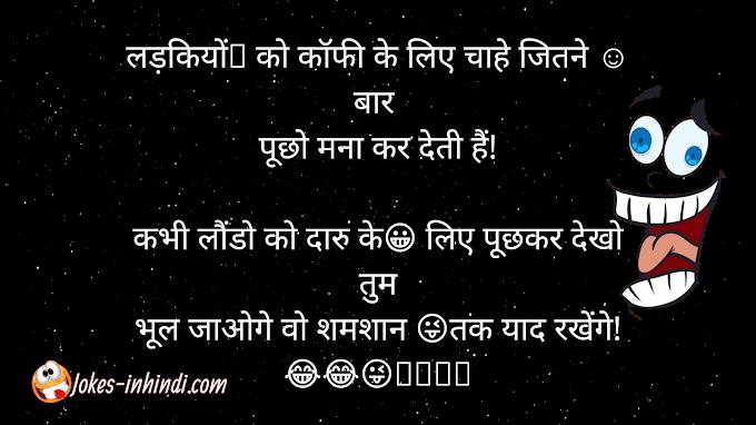 Funny jokes in Hindi - latest hindi jokes