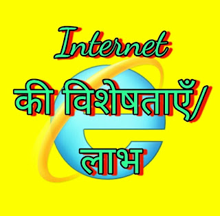 Uses of Internet,internet के उपयोग