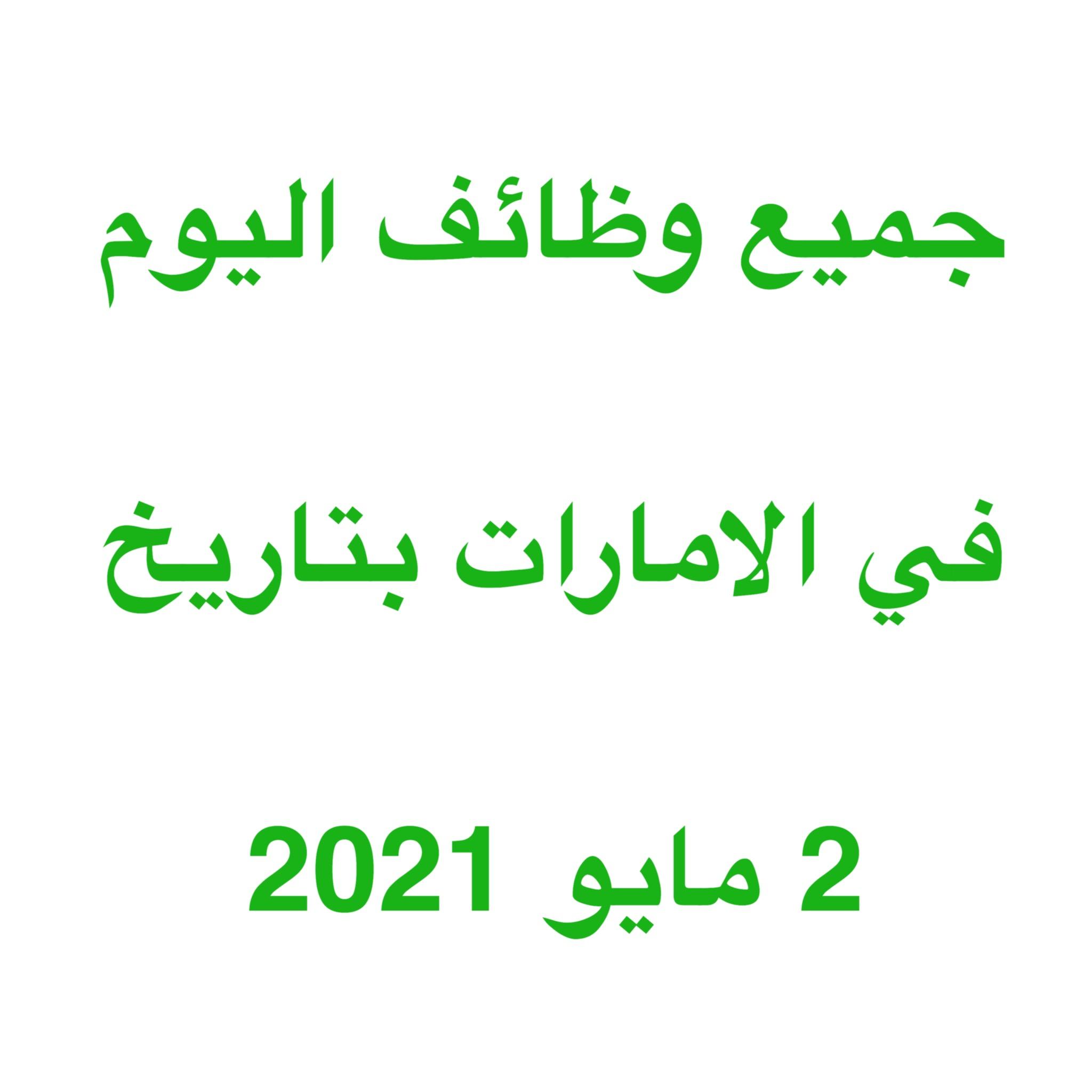 وظائف مايو 2021 خالية وفرص عمل بالامارات وحصل على وظيفة الان في الامارات اليوم ( 2 مايو 2021 ) لجميع التخصصات يومي في دولة الامارات للمواطنين والمقيمين بالامارات بتاريخ 2-5-2021