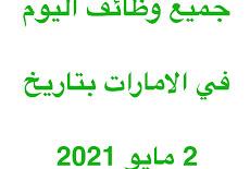جميع وظائف الامارات اليوم بتاريخ 2 مايو 2021