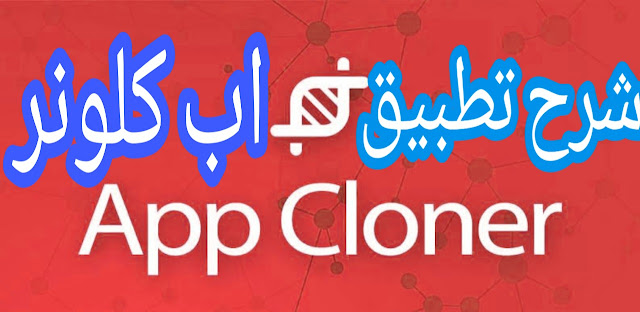 شرح تطبيق اب كلونر app cloner