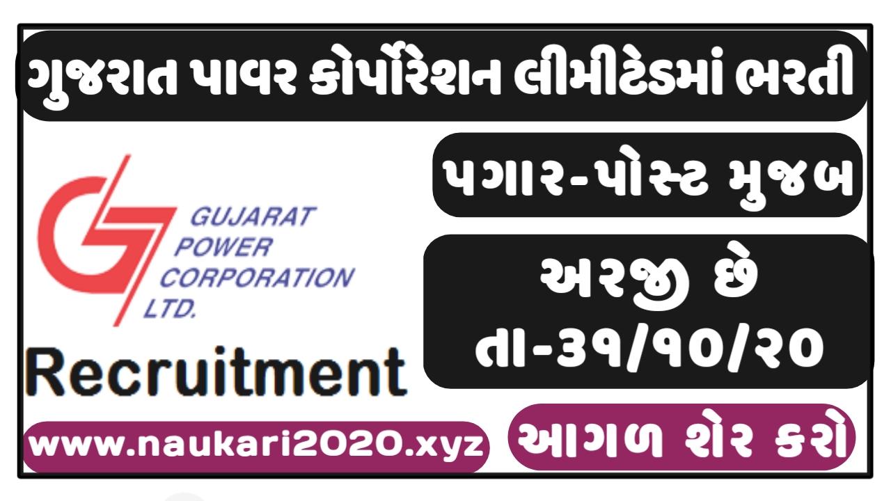 (GPCL) Gujarat Power Corporation Limited Recruitment Various Post 2020