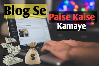 Blog Se Paise Kaise Kamaye Full Information