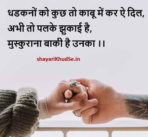 Girlfriend Impress Shayari Image, Girlfriend Shayari in hindi Image, Girlfriend Shayari in hindi Download