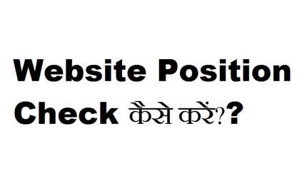 Blog Post Position Kaise Check Kare In Hindi