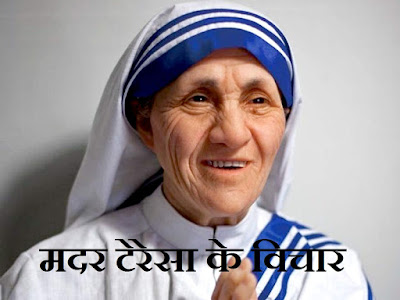 https://www.motivationalquotes1.com/2020/03/mother-teresa-quotes-in-hindi.html