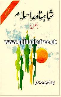 Shahnama e Islam Complete By Hafiz Jalandhri Pdf Free Download