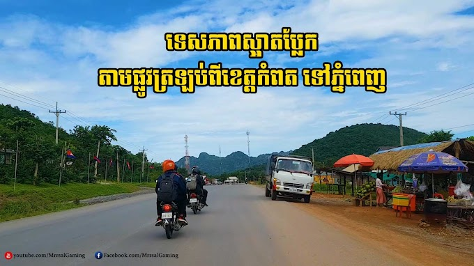 Street view From Kep to Phnom Penh |  Mrr Sal
